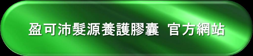 盈可沛 髮源養護保健膠囊 台灣官方網站
