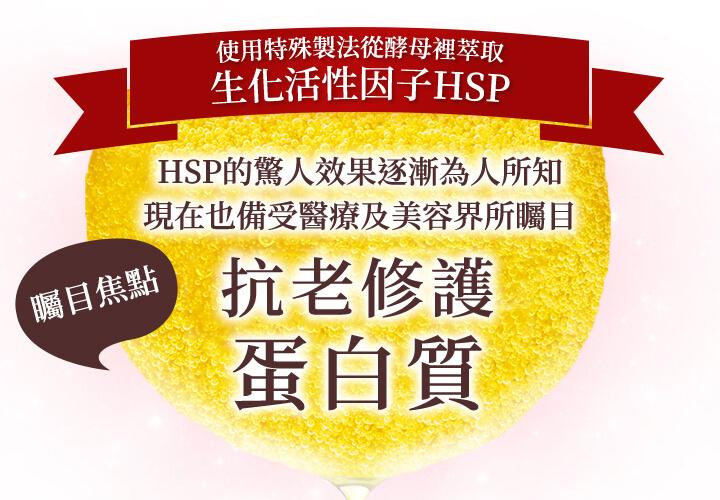 施特佩 HSP扭轉奇肌植萃泥膜