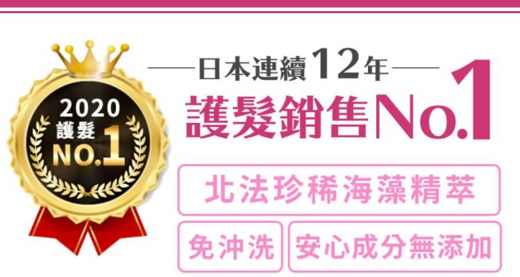 潤紗娜 日本12年第一